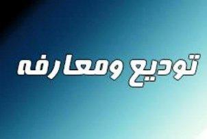برگزاری جلسه تودیع و معارفه فرمانده انتظامی بخش چهاردانگه