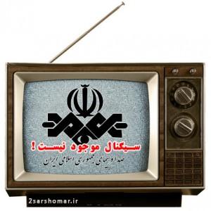 شبکههای تلویزیونی در چهاردانگه از دسترس خارج شد