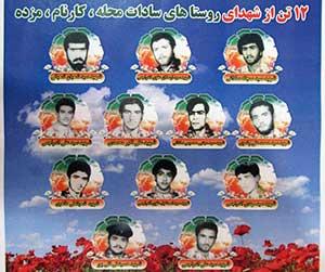 برگزاري پانزدهمين یادواره شهدای روستاهای سادات محله، کارنام و مزده