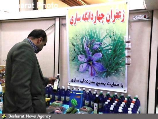حضور زعفران چهاردانگه در نمایشگاه محصولات اقتصاد مقاومتی مازندارن