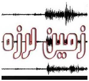 وقوع زلزله ۲٫۱ ریشتری در چهاردانگه